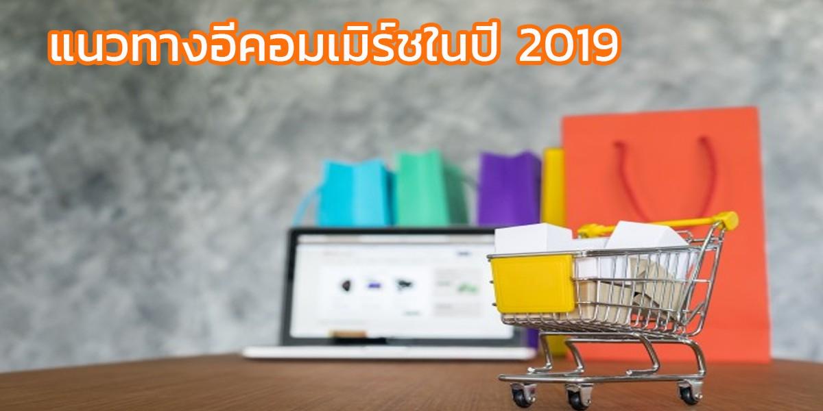 e-commerce trend 2019